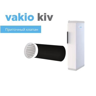 Приточный клапан Vakio Kiv (Вакио)