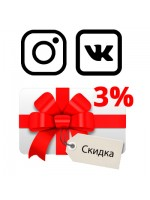Скидка 3% за подписку в vk и instagram