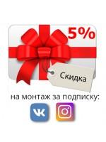 Скидка 5% на монтаж за подписку в вк и instagram
