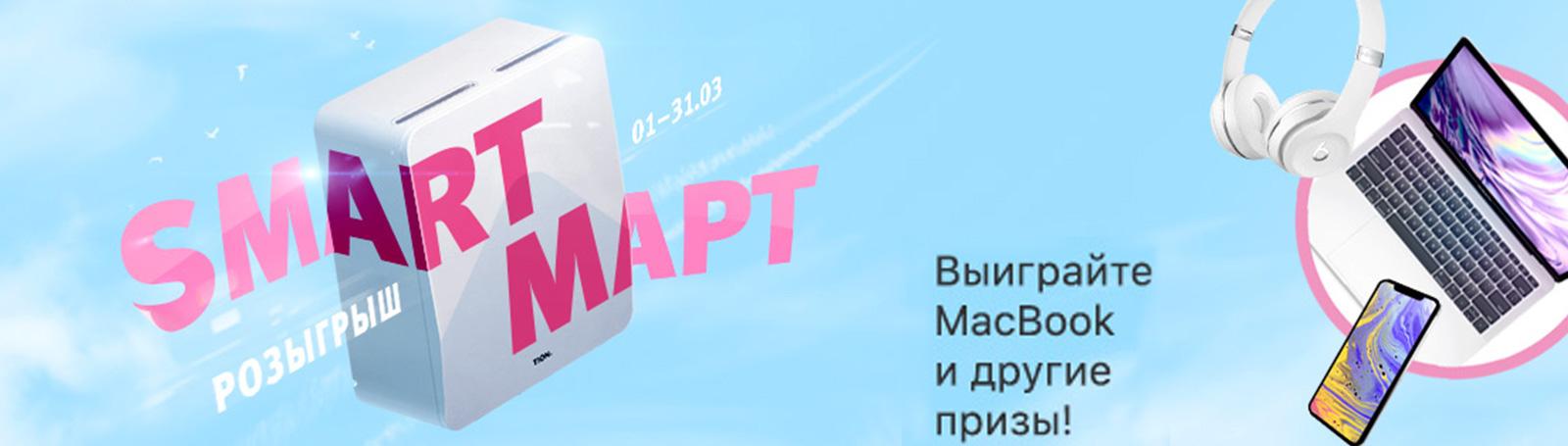 Smart-mart Tion