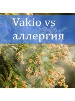 Vakio vs аллергия